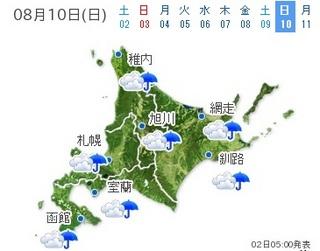 天気  北海道 8 2.jpg