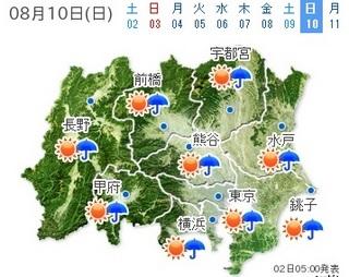 天気 関東 8 2.jpg